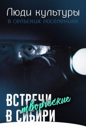 Встречи в Сибири. Люди культуры в сельских поселениях