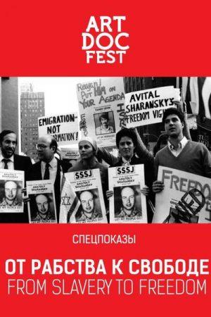 Артдокфест-2018: От рабства к свободе