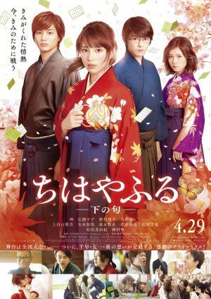 JapanFest: Чихаяфуру. Фильм второй