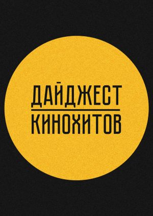 Дайджест кинохитов - 03.08.2015