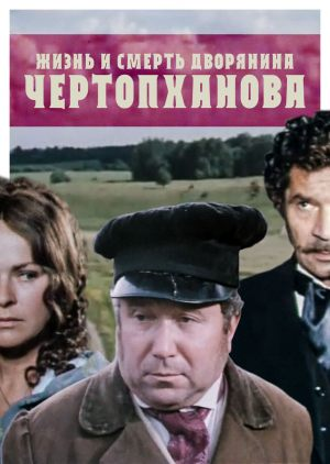 Жизнь и смерть дворянина Чертопханова