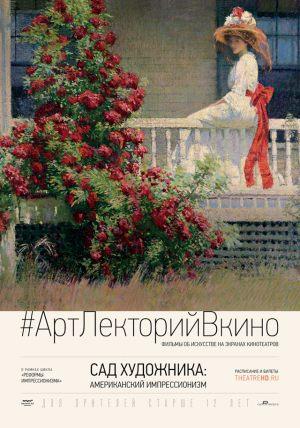 #АртЛекторийВКино: Сад художника: Американский импрессионизм