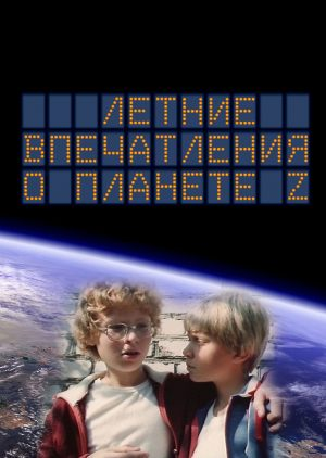 Летние впечатления о планете Z