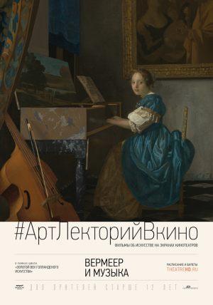 #АртЛекторийВКино: Вермеер и музыка