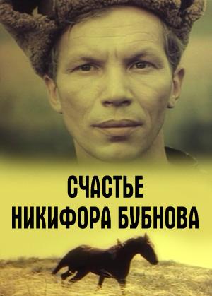Счастье Никифора Бубнова