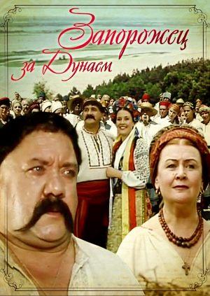 Запорожец за Дунаем
