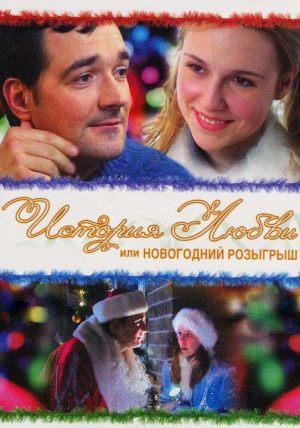 История любви, или Новогодний розыгрыш