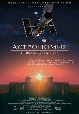 Планетарий: Космонавтика для детей. 10 шагов сквозь небо