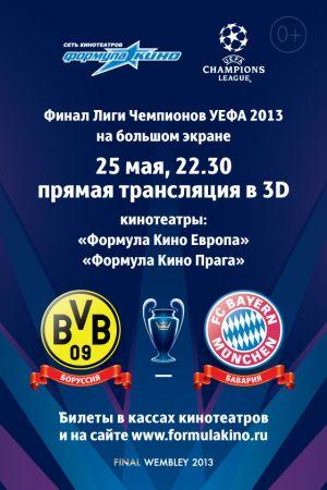 Финал Лиги Чемпионов УЕФА 2013: «Боруссия» — «Бавария» в 3D