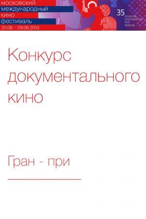 ММКФ-2013: Конкурс документального кино, Гран-при
