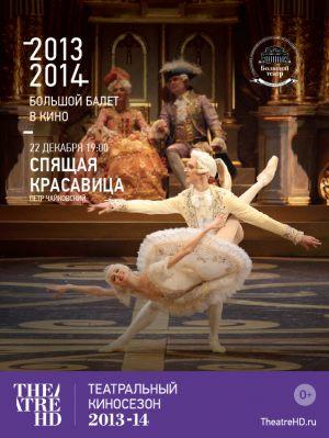 TheatreHD: Большой балет в кино. Спящая красавица