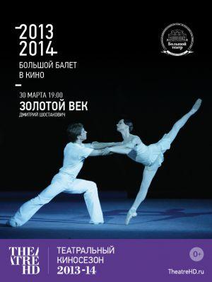 TheatreHD: Большой балет в кино. Золотой век