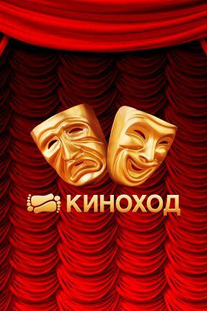 Театральная Россия. Дядя Ваня