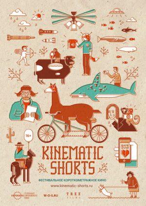 Фестиваль Kinematic Shorts 4