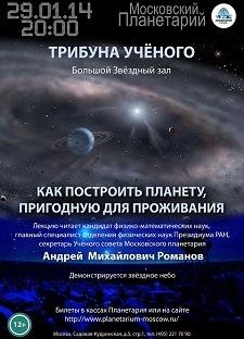 Лекция: «Как построить планету, пригодную для жизни?»