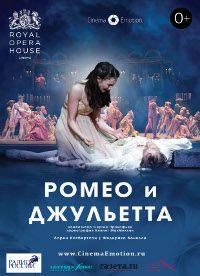 Ромео и Джульетта (Royal Opera House)