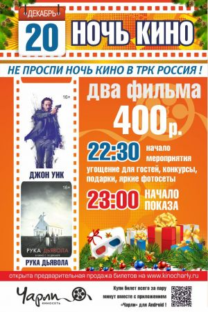 Ночь кино в «Чарли» (Черкесск). Декабрь, 2014