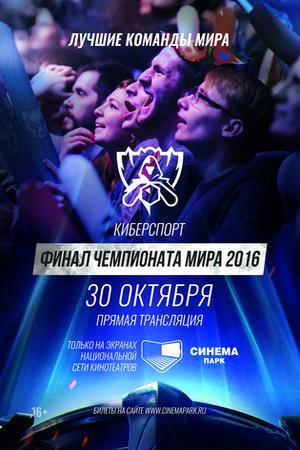 League of Legends: Финал Чемпионата Мира 2016