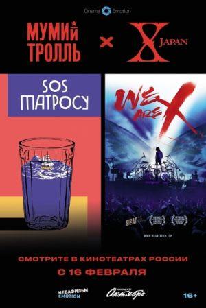 Специальный показ: «SOS Матросу!» и «We Are X!»