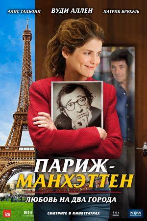Париж-Манхэттен