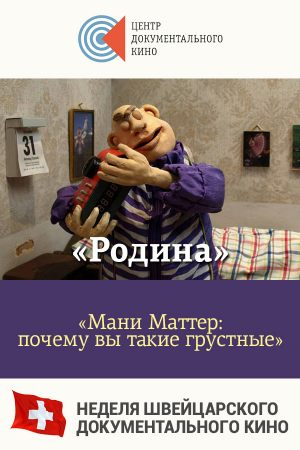 Родина + Мани Маттер: почему вы такие грустные