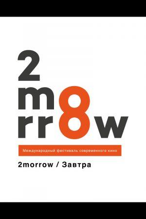 Фестиваль 2morrow: Конкурс короткого метра. Часть II