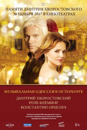 Музыкальная одиссея в Петербурге