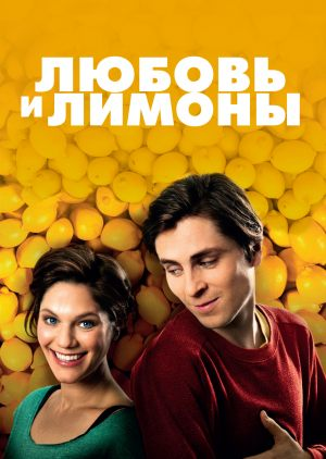 Любовь и лимоны