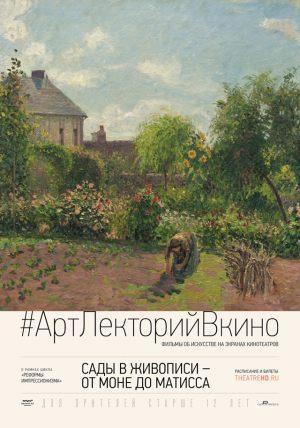 #АртЛекторийВкино: Сады в живописи — от Моне до Матисса