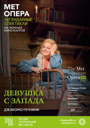 TheatreHD: Девушка с Запада