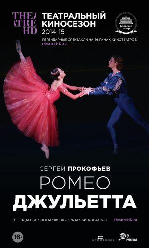 TheatreHD: Ромео и Джульетта