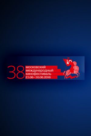 ММКФ-2016. Лимб