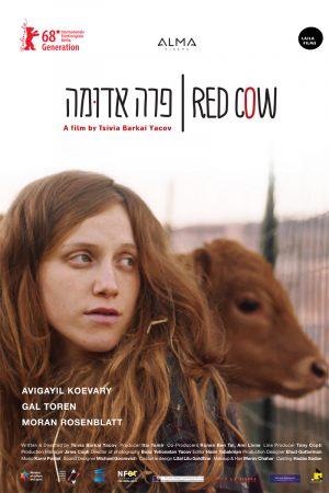 МЕКФ-2019. Красная корова