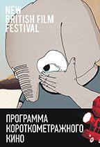 Программа короткометражных фильмов New British Film Festival — 2013