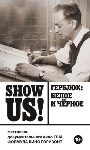 Show Us! Герблок: Белое и черное