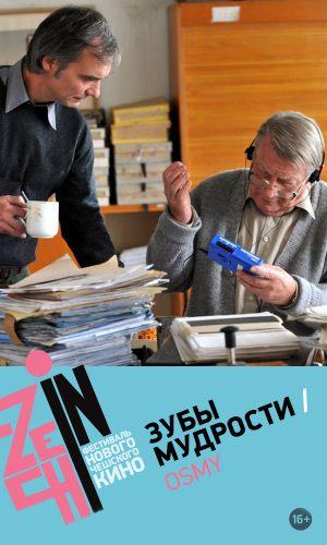Czech In-2015: Зубы мудрости