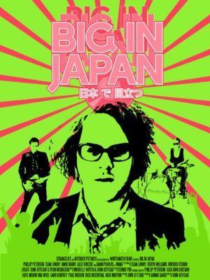 Японская популярность