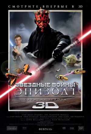 Звездные войны: Эпизод 1 — Скрытая угроза