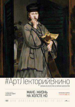 #АртЛекторийВкино: Мане: Жизнь на холсте