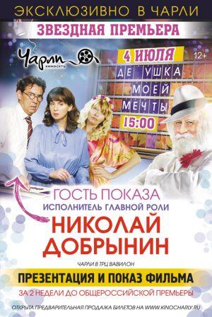 «Дедушка моей мечты»: премьера в «Чарли». Гость — Николай Добрынин