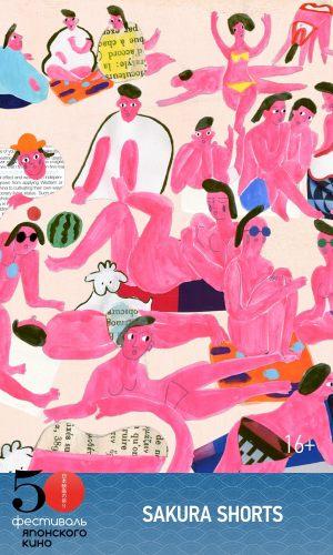 Japan Fest: Авторская анимация Sakura Shorts