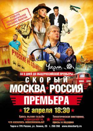 Скорый «Москва — Россия». Премьера в Черкесске