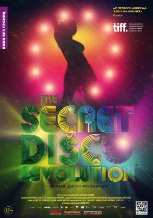 Тайная диско-революция