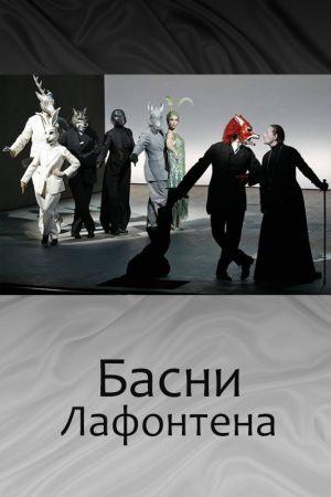 Басни Лафонтена