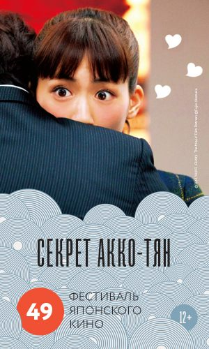 JapanFest: Секрет Акко-тян