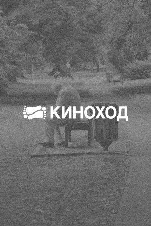 Кшиштоф Кесьлевский. Блок документальных фильмов