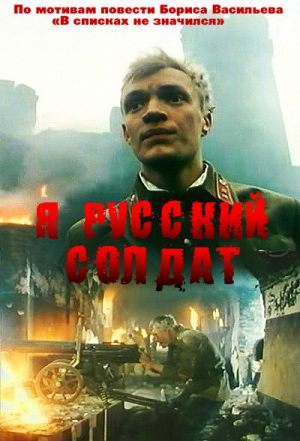 Я — русский солдат