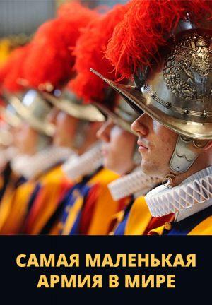 RIFF: Самая маленькая армия в мире