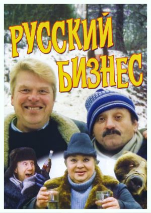 Русский бизнес