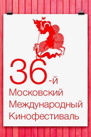 ММКФ-2014: Уголок короткого метра